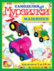 Сказки - мария коваленко скачать книгу в fb2 epub txt pdf mobi