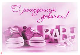 Поздравляем Yulika с рождением дочурки! Images?q=tbn:ANd9GcR-TQaMbRCJ1qiFmj34Ogzptj1Zc67swMzJVOWIa8gcEhOV5-Kg