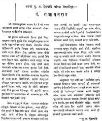 My Mother Essay In Marathi On Your About Essay