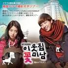 ซีรี่ย์เกาหลี Flower Boy Next Door [ซับไทย] | ดูซีรีย์เกาหลี ซีรี ...