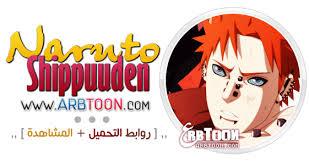 ناروتو شيبودن 253 مترجم || Naruto shippuuden 253 || Images?q=tbn:ANd9GcR2yDtZaoGzEARAsdkyMjUYt52t7eJu_XrYqzU4bcP4whPOMYxH
