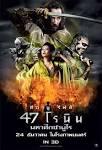 47 Ronin 47 โรนิน มหาศึกซามูไร 2013 HD - เว็บดูหนังออนไลน์ HD ...