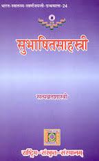 Works of Prof  Dr  Satya Vrat Shastri  xv  Subhasitasahasri  Thousand Pearls from Sanskrit Literature  Rashtriya Sanskrit Sansthan  New Delhi        pages xxxii