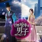 ซีรีย์เกาหลี Queen In Hyun's Man [ซับไทย] โคตรซีรีย์ | ดูซีรีย์ ...