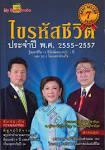 ไขรหัสชีวิต ประจำปี พ.ศ.2555-2557 | Phanpha Book Center - ผ่านฟ้า ...