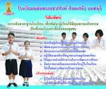 โรงเรียนบดินทรเดชา (สิงห์ สิงหเสนี) นนทบุรี :: ผู้ประพฤติดี มีความ ...