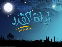 Lailatul Qadr 2012 Wallpapers