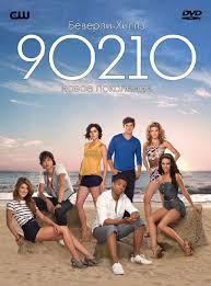 Беверли Хиллз 90210 смотреть онлайн