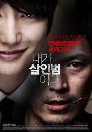 مشاهدة فيلم Confession of Murder