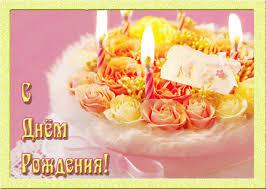Женюша, с днем рождения!!!!!!!!!!!