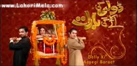 Dolly Ki Aayegi Baraat by GEO Entertainment - Full Drama - 28 oct 2012