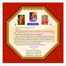 English Invitation Card Indian Wedding Invitation Card Matter In Marathi Hindu Wedding