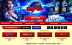 Азартные развлечения казино Вулкан Россия