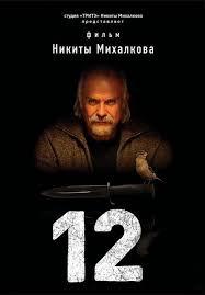 Двенадцать / 12