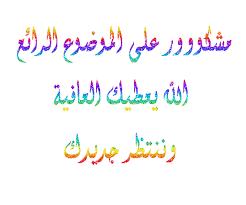 موقع عربي رائع لقوالب البلوجر المعربة Images?q=tbn:ANd9GcRCAHbKV9zjmRE7pgoPy0FrgnB9wn4CC5BTTzt3neaX0LYzVvoiOw