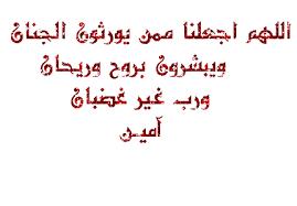 حــــــديــــــقـــــة البيت الاسلامي Images?q=tbn:ANd9GcREF-khwAYDgbfsM7EYbzqw0V4lJZ5wSNeiXMO6040svk5rNGlC