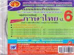 แบบฝึกหัดเสริมทักษะหลักภาษาไทย ป.