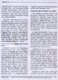 Essay on corruption in kannada it executive resume writing essay