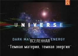 06. Тёмная Материя смотреть онлайн