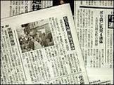 Polícia encontra corpos de quatro bebês em apartamento no Japão