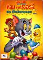 สั้งซื้อหนัง ทอมแอนด์เจอร์รี่ และเป็ดน้อยจอมซน Tom And Jerry ...