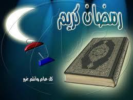 تهنئة بمناسبة رمضان الكريم Images?q=tbn:ANd9GcRGGh8RMUoHimnrkmBqX0VbIcVfqfC2uOhQew7r-WxdAiEvB4aF