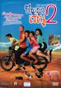 Panya Raenu (ปัญญาเรณู) 2 ★★★   ดูหนังมาสเตอร์ HD ดูหนังออนไลน์