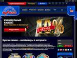 Онлайн-казино Вулкан Платинум – рабочее зеркало