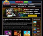 Интернет-казино Вулкан — масса интересных и выгодных игр