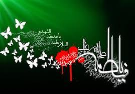 Image result for شهادت فاطمه