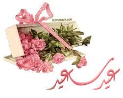 هدية العيد أتمنى أن تعجبكم ^_^ Images?q=tbn:ANd9GcRKlm3_OcXpq4G9NurgPZU-b_k6vvgh4EMPgr82b0ANaIE7ptb-FQ