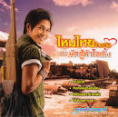 ไหมไทย ใจตะวัน ชุดที่ 2 นักสู้หัวใจเซิ้ง (320Kbps)