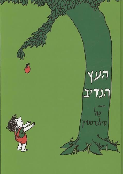 20 שנה לפטירתו שלהמשורר והמאייר האמריקאי-יהודי, שֶל סילברסטיין.