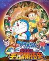 Doraemon the movie : Spaceblazer / โดเรม่อนเดอะมูฟวี่ ตอนโนบิตะนัก ...