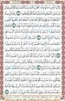 المصدر : الموسوعة القرآنية > استعراض صفحات القرآن   مدونة القرآن ...