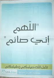ما الذي تريده من رمضان ؟وماذا يريد رمضان منك images?q=tbn:ANd9GcR