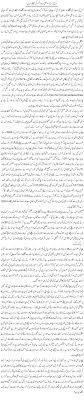 Noise pollution essay in urdu
