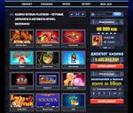 Клуб Вулкан Платинум – лучшее место для любителей казино