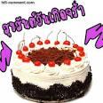 u• Happy Birthday to me วันเกิดตัวเอง ต้องทำเค้ก HBD ให้กับตัวเอง ...