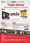Promotion ข่าวกิจกรรม - ดูหนังซีรีย์ ดูหนังผ่านเน็ต doonung ดูหนัง ...