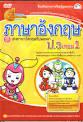 CD VCD DVD เตรียมสอบ ติว ป1 ป2