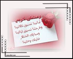 صور التعبير عن اقتراب رمضان  Images?q=tbn:ANd9GcRPJ5j3QKJneeIgdAmwJxRU1LneqCGMH5tf4rYtzu9svM9fwGjqEQ