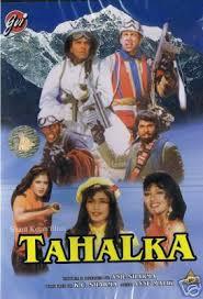 Путешествие в никуда / Tahelka