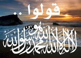 قدر وفضل هذه الكلمة المباركة لا اله الا الله Images?q=tbn:ANd9GcRQ1sKG-l7a3ElVgtEWfqeybru83ZKUTDGpN4MsSAUnSdJFys6cHZ-kGPkP