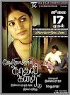 Kathal Kathai Tamil DVDrip Online and Download - kadhal-kathai-tamil-mp3-2009