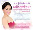 Bloggang.com : Themaji : (Review) รีวิวเสริมหน้าอกโรงพยาบาลยันฮี ...