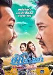 Huk Aum Lum (2013) ฮักอ่ำหล่ำ [HD] « ดูหนัง HD ดูหนังออนไลน์ฟรี ...