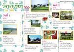 เดิน ดิน ดู ดาว รีสอร์ท - Dern Din Doo Dao Resort วังน้ำเขียว ...