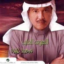 Mohamed Abdo - Mohmed-Abdo