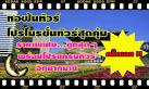 บริษัททัวร์เชียงใหม่ ทอฝันทัวร์ บริการนำเที่ยวภาคเหนือ ทั่วไทยและ ...